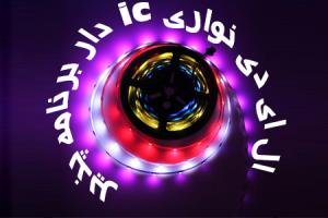 ال ای دی نواری RGB